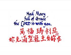 Hail Mary - F Fong